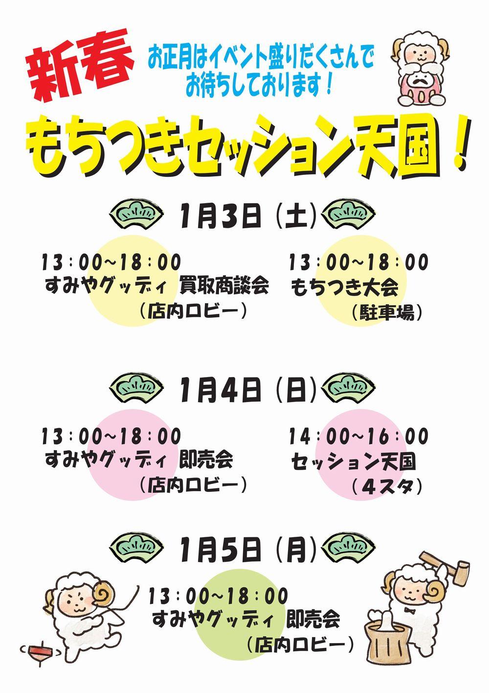【お正月イベント】もちつき&セッション天国@静岡駿河店1月3日(土)・4日(日)開催!