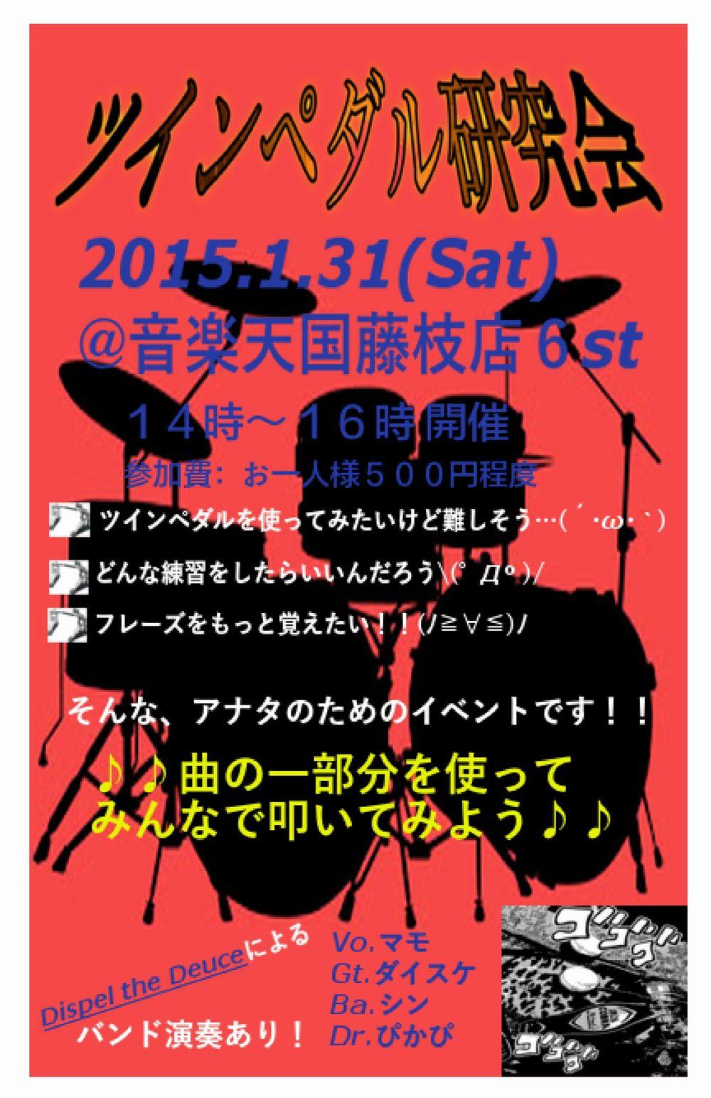 【ツインペダル研究会】@音楽天国・藤枝店1月31日(土)初開催