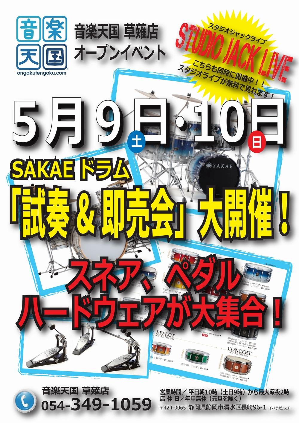 【オープンイベント】サカエ(SAKAE)ドラムフェア 音楽天国・静岡草薙店5月9日(土)・