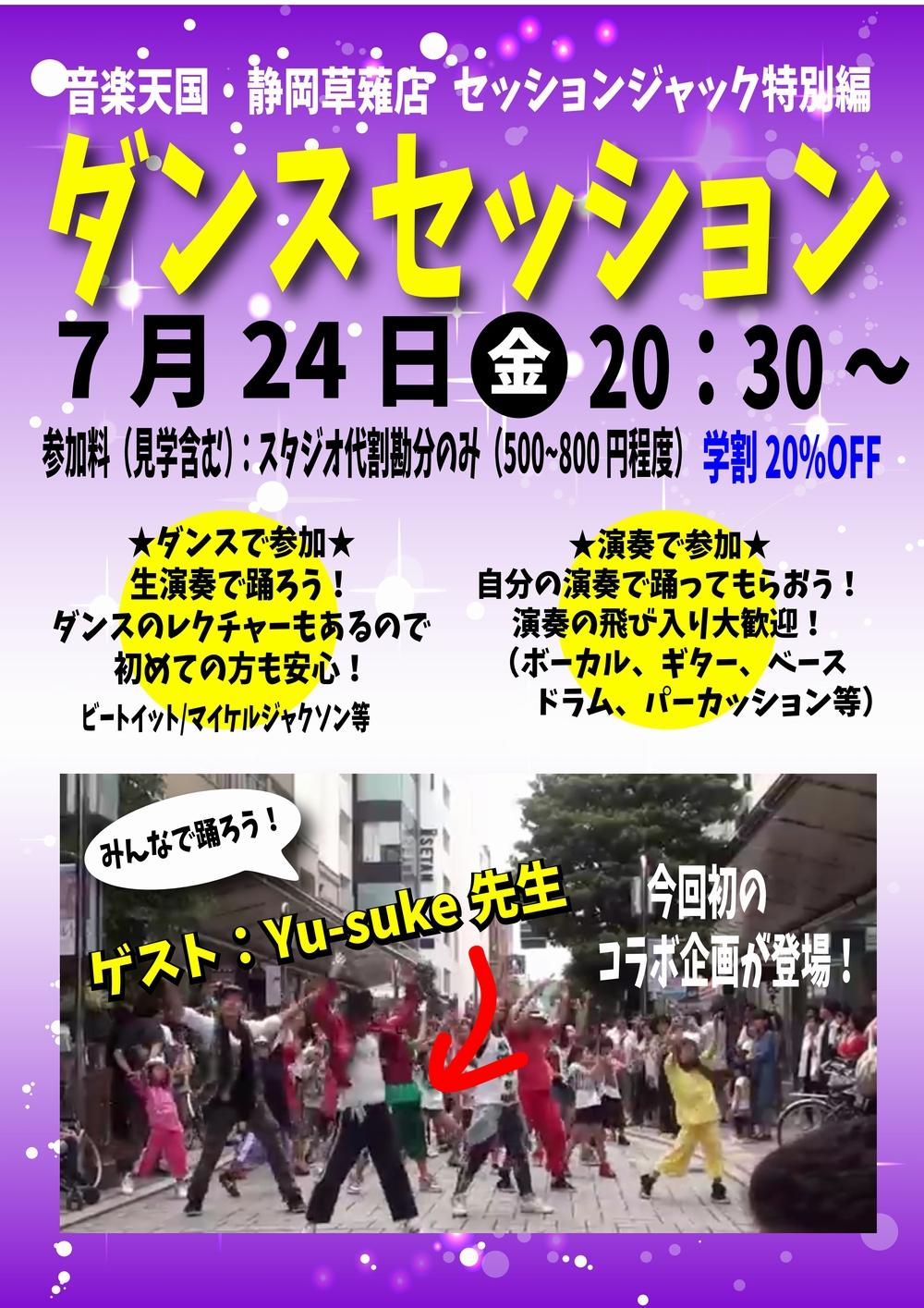 【セッション天国】ダンスセッション@音楽天国・静岡草薙店7月24日(金)初開催!