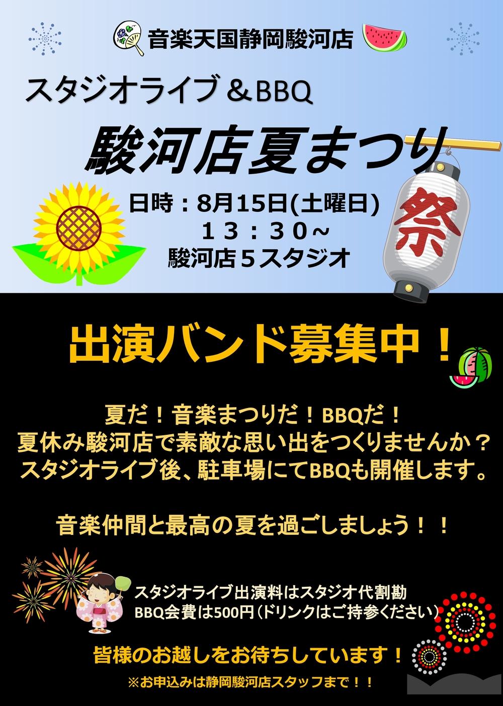 【夏まつり】スタジオライブ&BBQ音楽天国・静岡駿河店8月15日(土)初開催