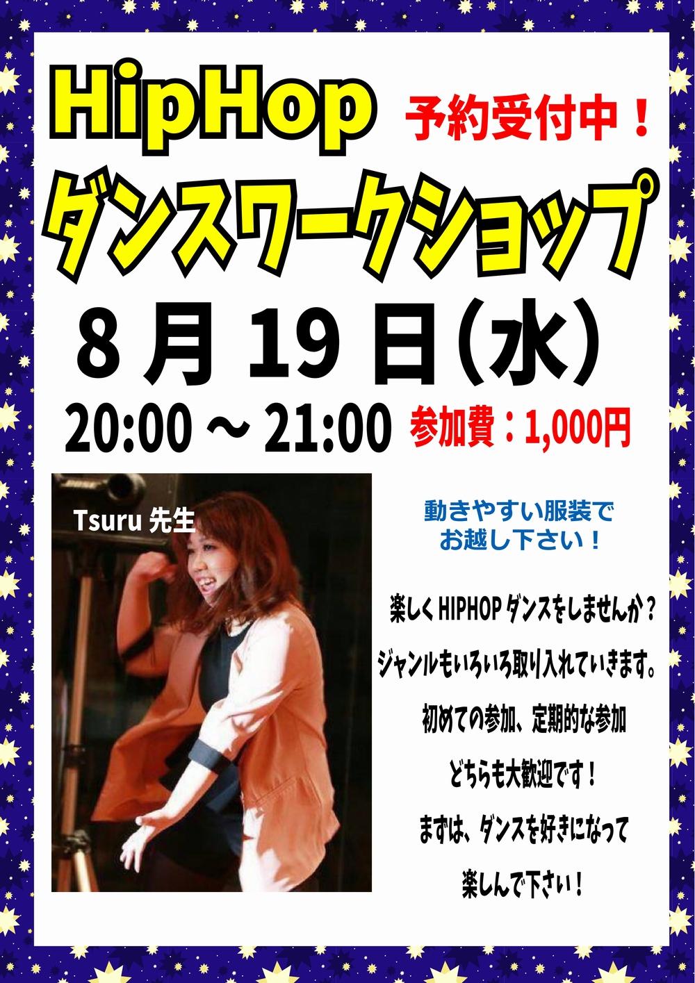 【ワークショップ】HipHopダンス@音楽天国・静岡草薙店8月19日(水)開催