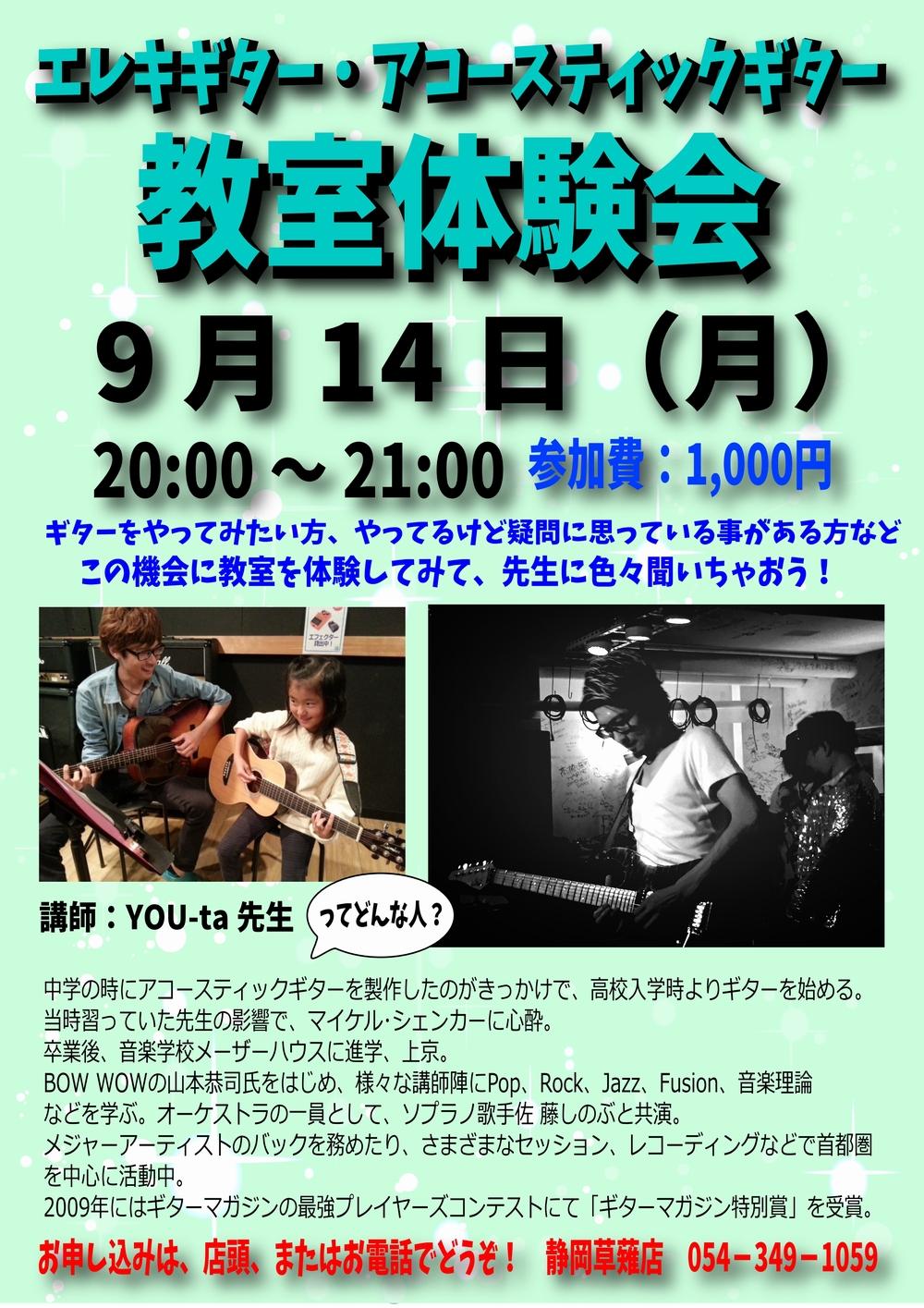 【教室体験会】エレキ&アコギ@音楽天国・静岡草薙店9月14日(月)開催