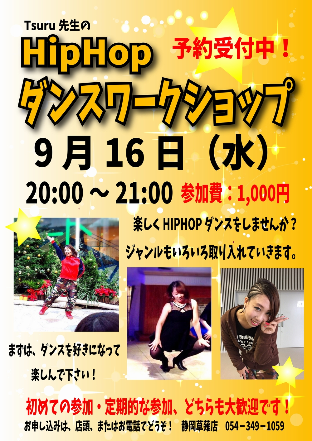 【ワークショップ】HipHopダンス@音楽天国・静岡草薙店9月16日(水)開催