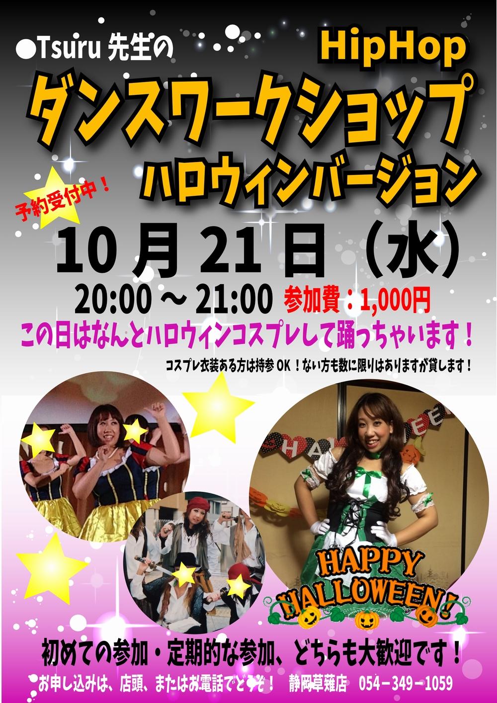 【ワークショップ】HipHopダンス@音楽天国・静岡草薙店10月21日(水)開催