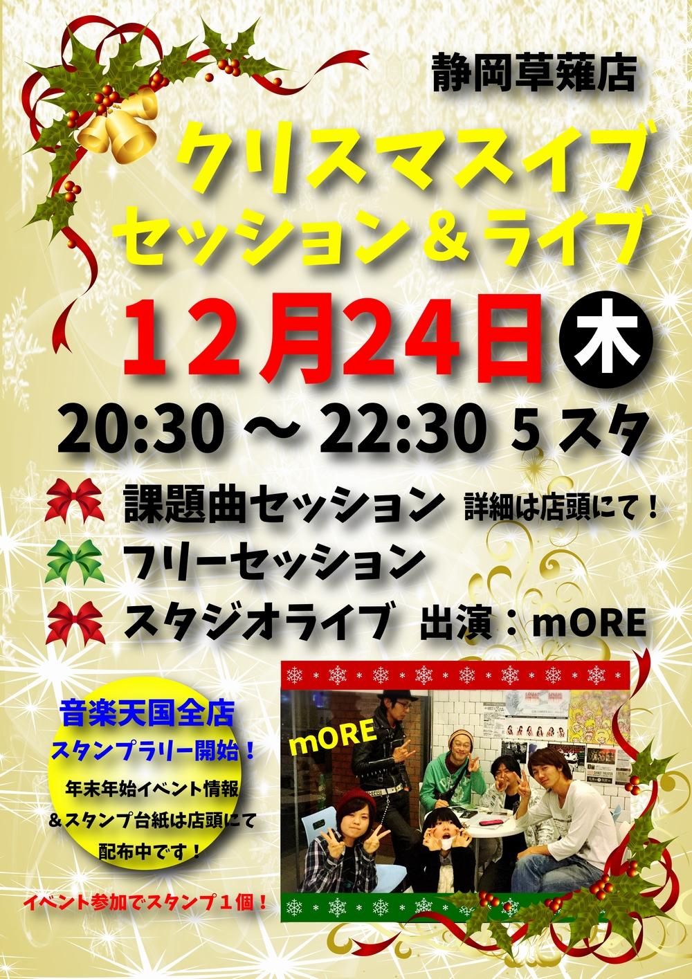 X'mas【セッション天国&スタジオライブ】音楽天国・静岡草薙店12月24日(木)開催!