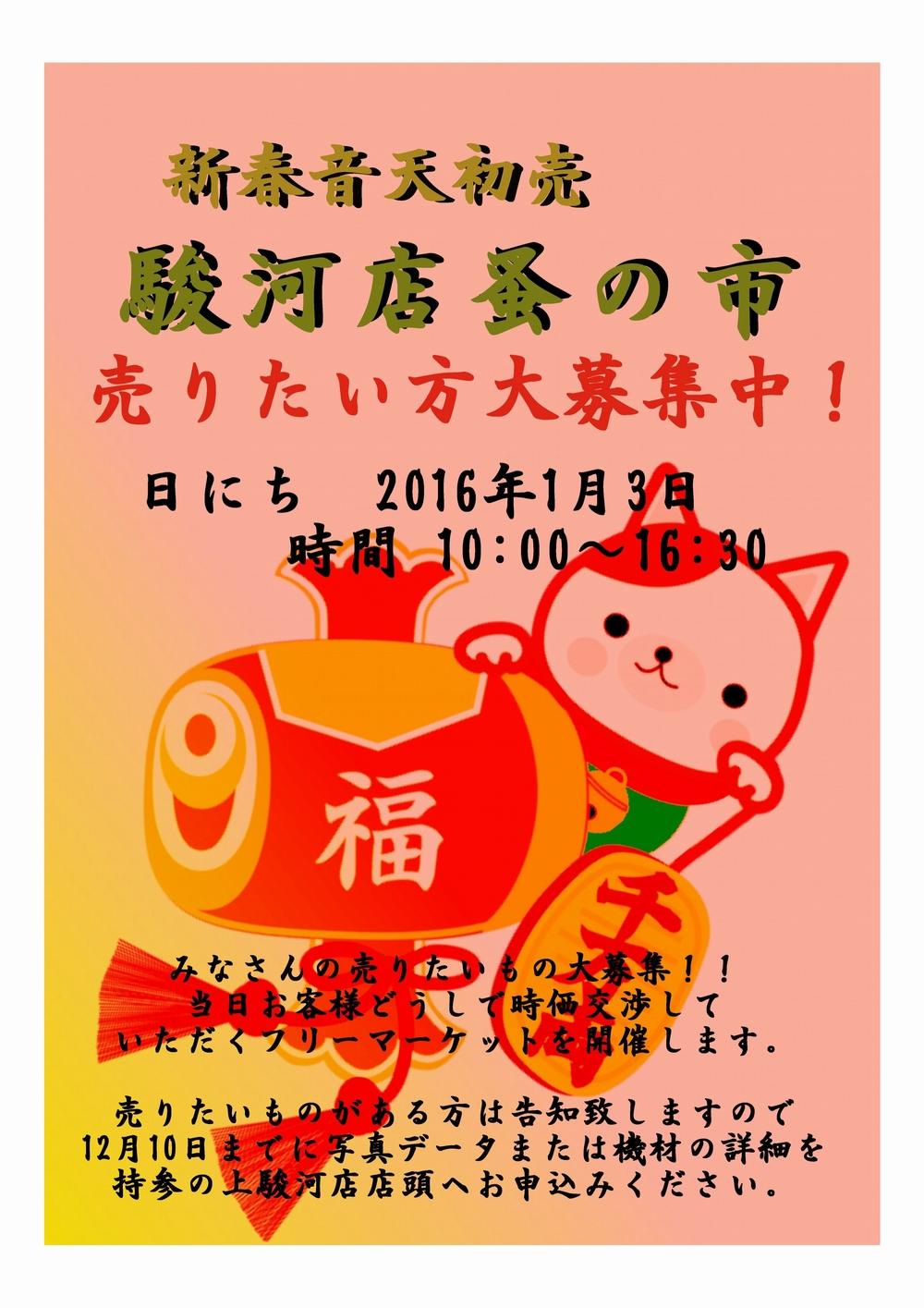 【フリーマーケット】音楽天国・静岡駿河店1月3日(日)初開催!