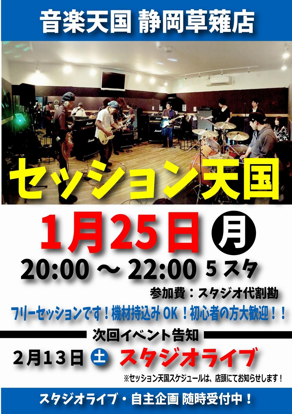 【セッション天国】音楽天国・静岡草薙店1月25日(月)開催!