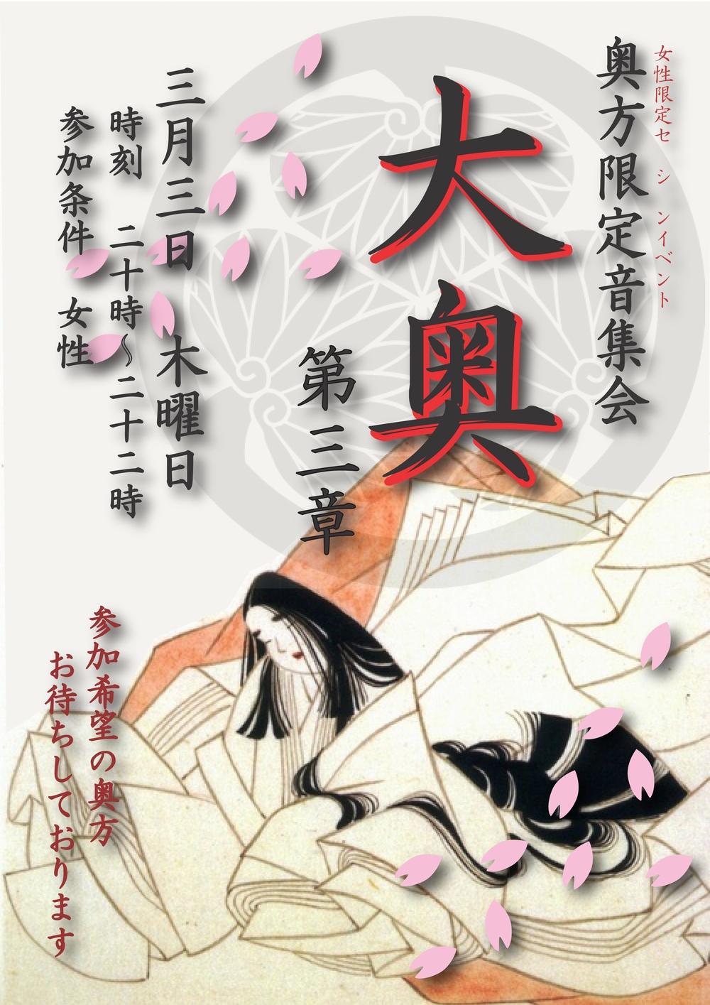 【女性限定セッション天国・大奥】音楽天国・静岡草薙店3月3日(木)開催