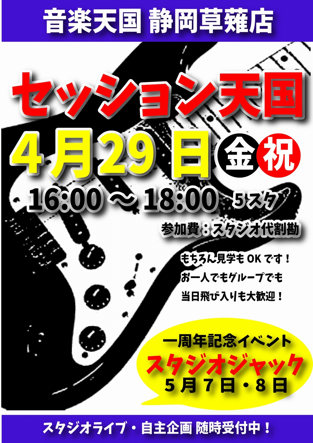 【セッション天国】音楽天国・静岡草薙店4月29日(祝)開催