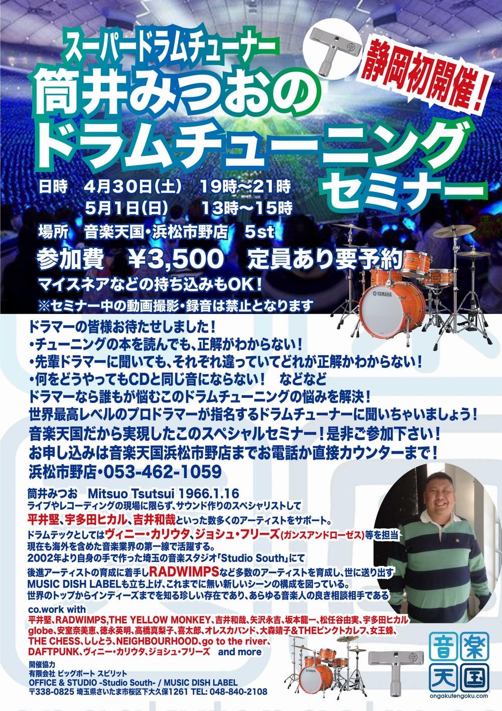 【セミナー】筒井みつおの・ドラムチューニングセミナー@浜松市野店4/30・5/1静岡県初開催