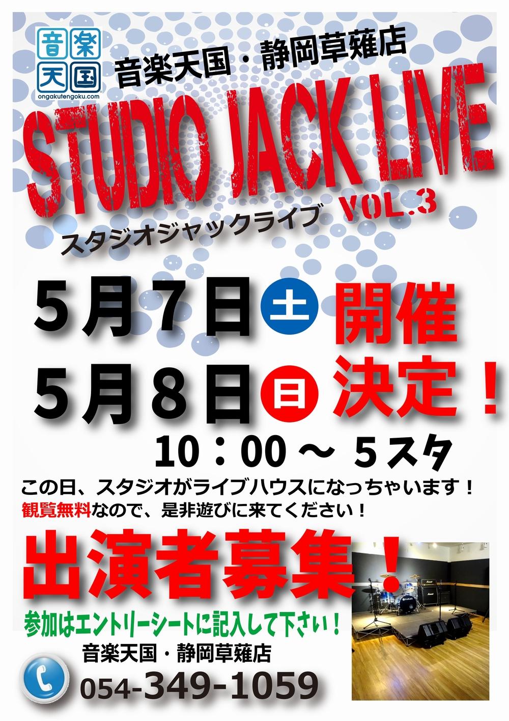 【スタジオライブ・STUDIO JACK LIVE】音楽天国・静岡草薙店5月7日(土)8日(日)開催