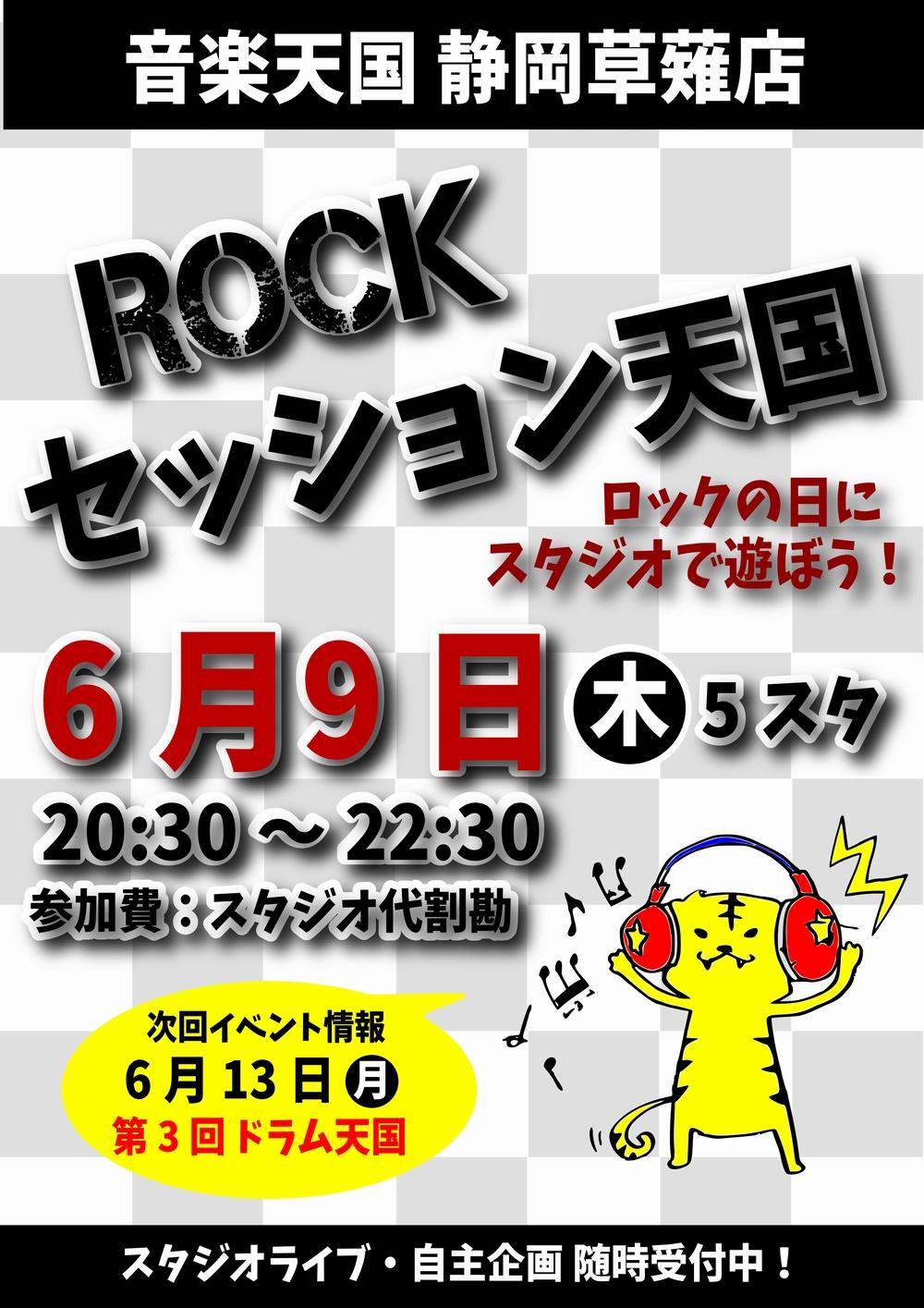 【ROCKセッション天国】音楽天国・静岡草薙店6月9日(木)開催