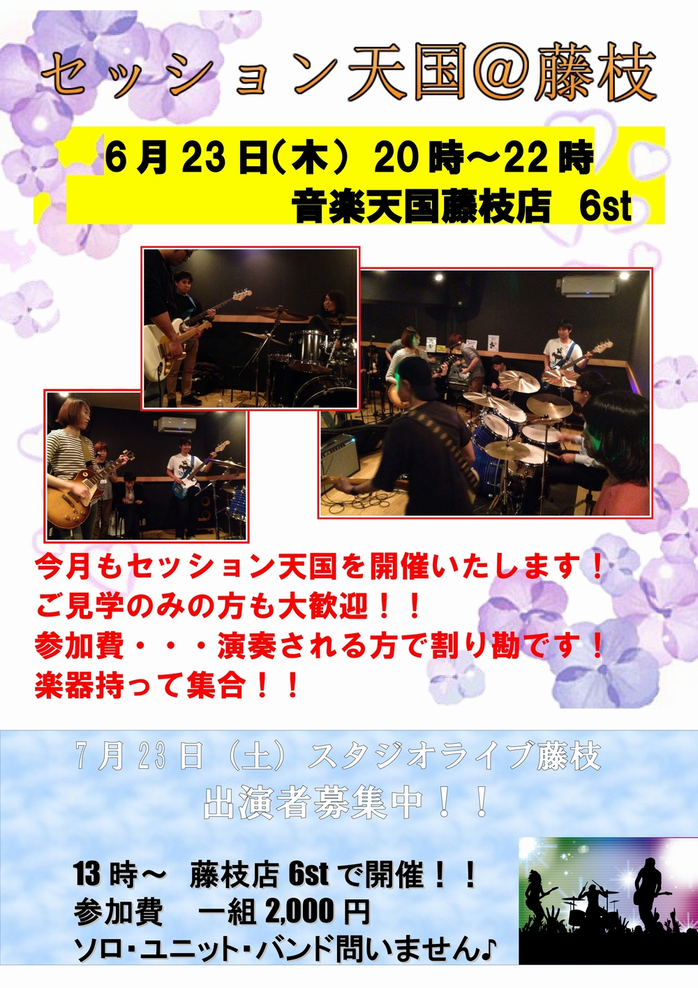 【セッション天国】音楽天国・藤枝店6月23日(木)開催