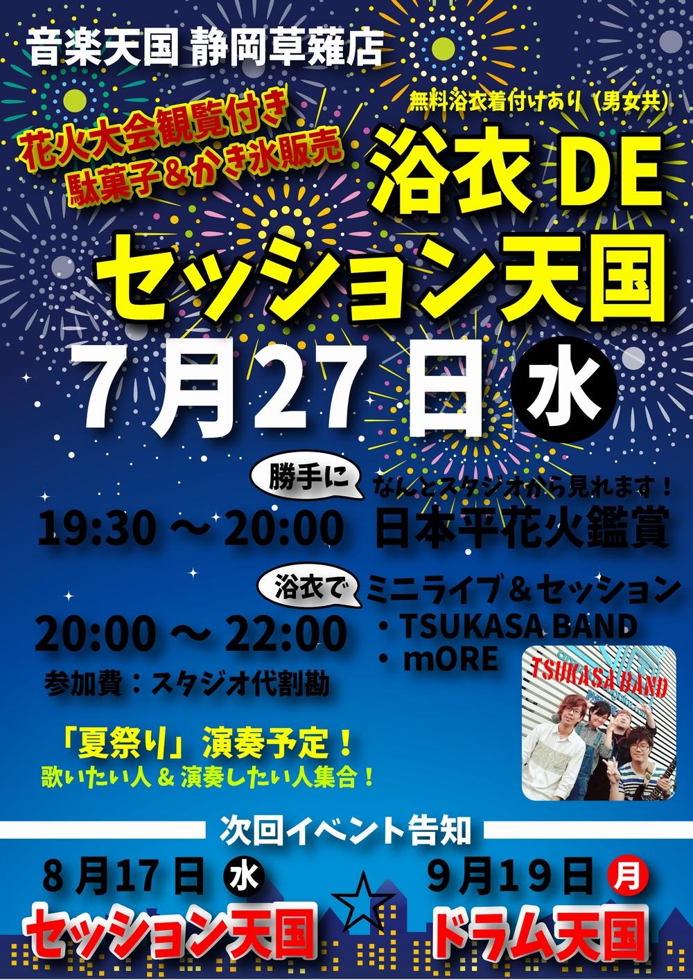 【浴衣DEセッション天国&ミニライブ】音楽天国・静岡草薙店7月27日(水)初開催