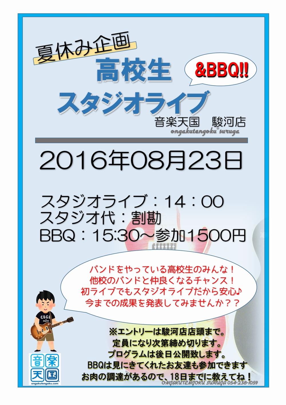 【高校生スタジオライブ&BBQ】音楽天国・静岡駿河店8月23日(火)好評開催