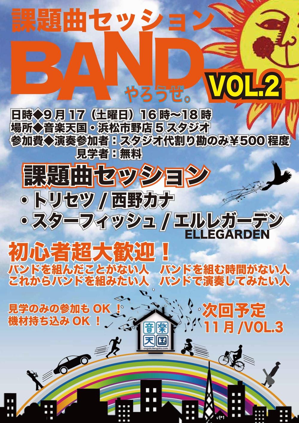 【課題曲セッション天国】BANDやろうぜ!音楽天国・浜松市野店9月17日(土)第2弾開催