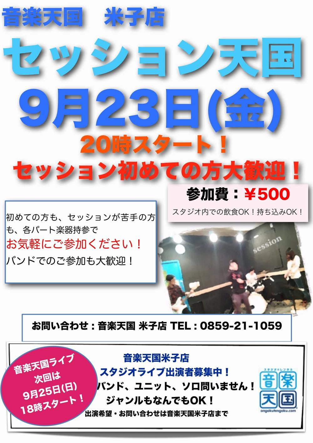 【セッション天国】音楽天国・米子FS店9月23日(金)開催