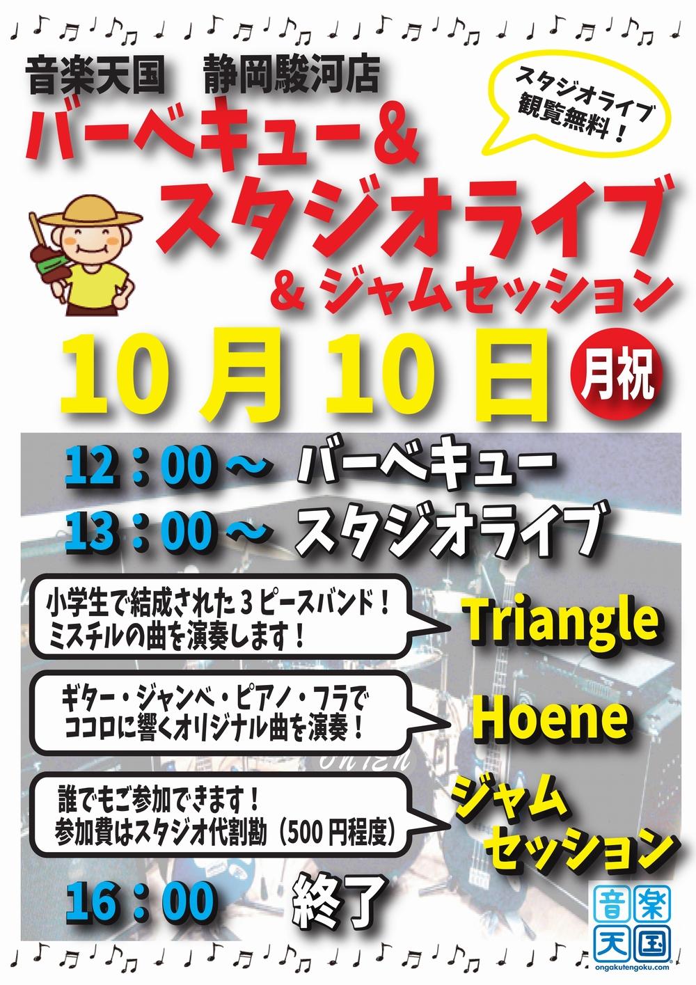 【BBQ&スタジオライブ/ジャムセッション】音楽天国・静岡駿河店10月10日(祝)開催!