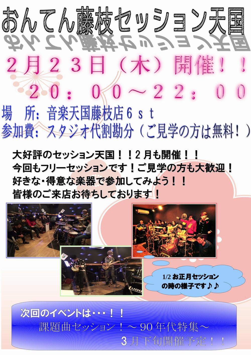 【セッション天国】音楽天国・藤枝店2月23日(木)開催