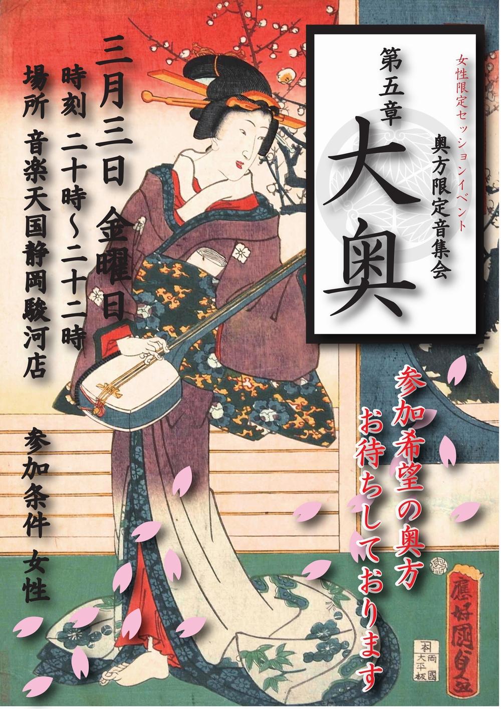 【女性限定・セッション天国】「大奥」音楽天国・静岡駿河店3月3日(金)開催