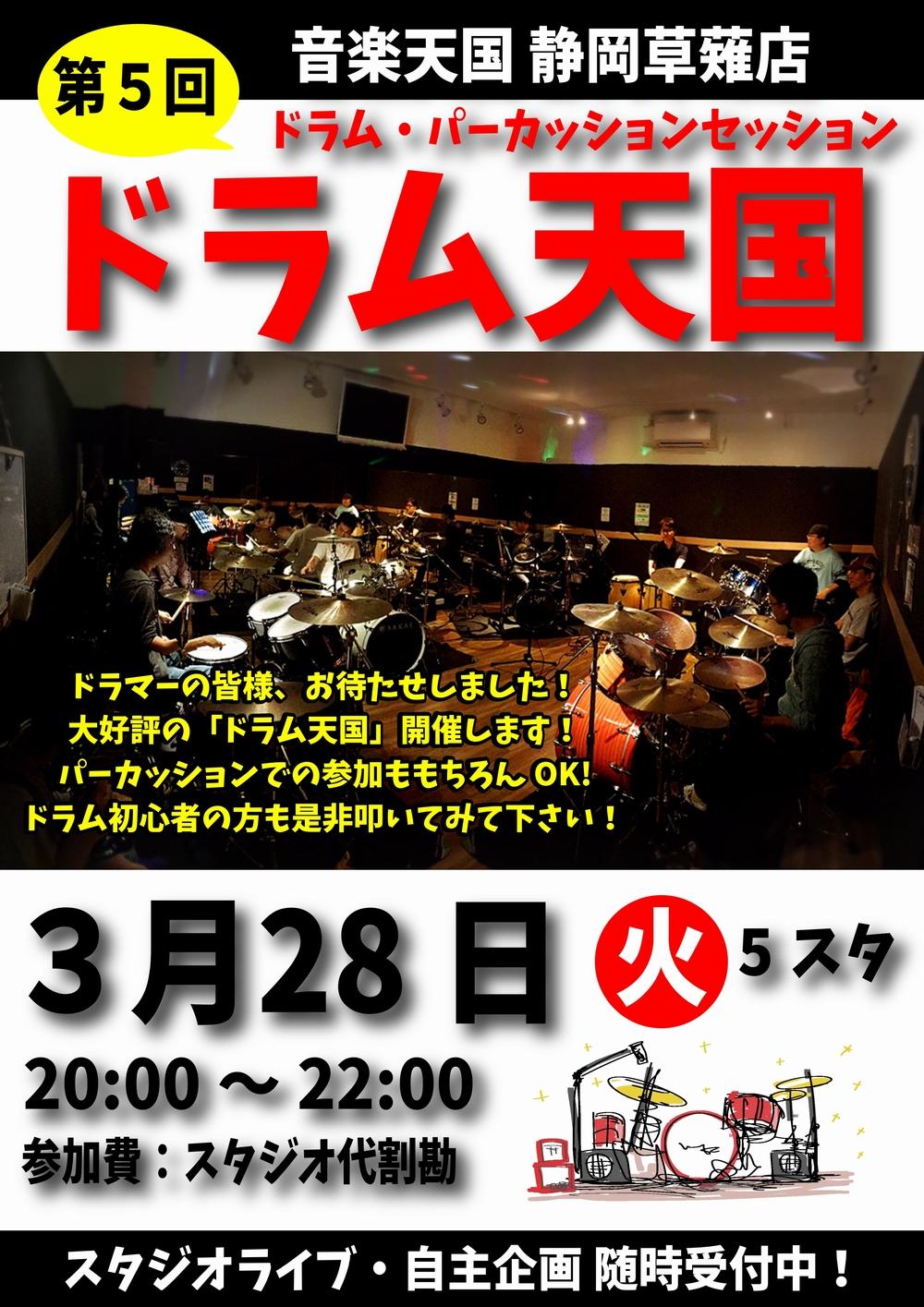 【ドラム天国】音楽天国・静岡草薙店3月28日(火)開催