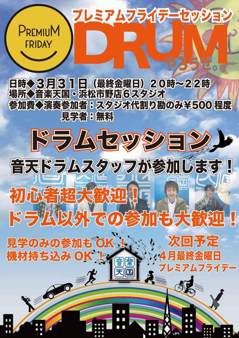 【ドラムセッション天国】音楽天国・浜松市野店3月31日(金)プレミアムフライデー開催