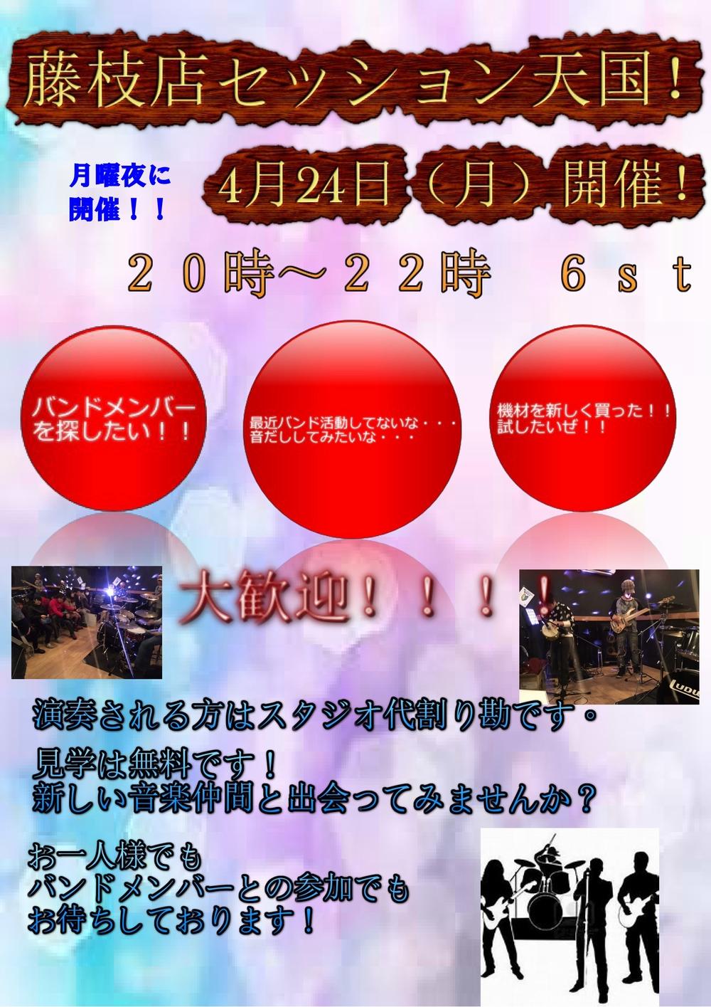 【セッション天国】音楽天国・藤枝店4月24日(月)開催