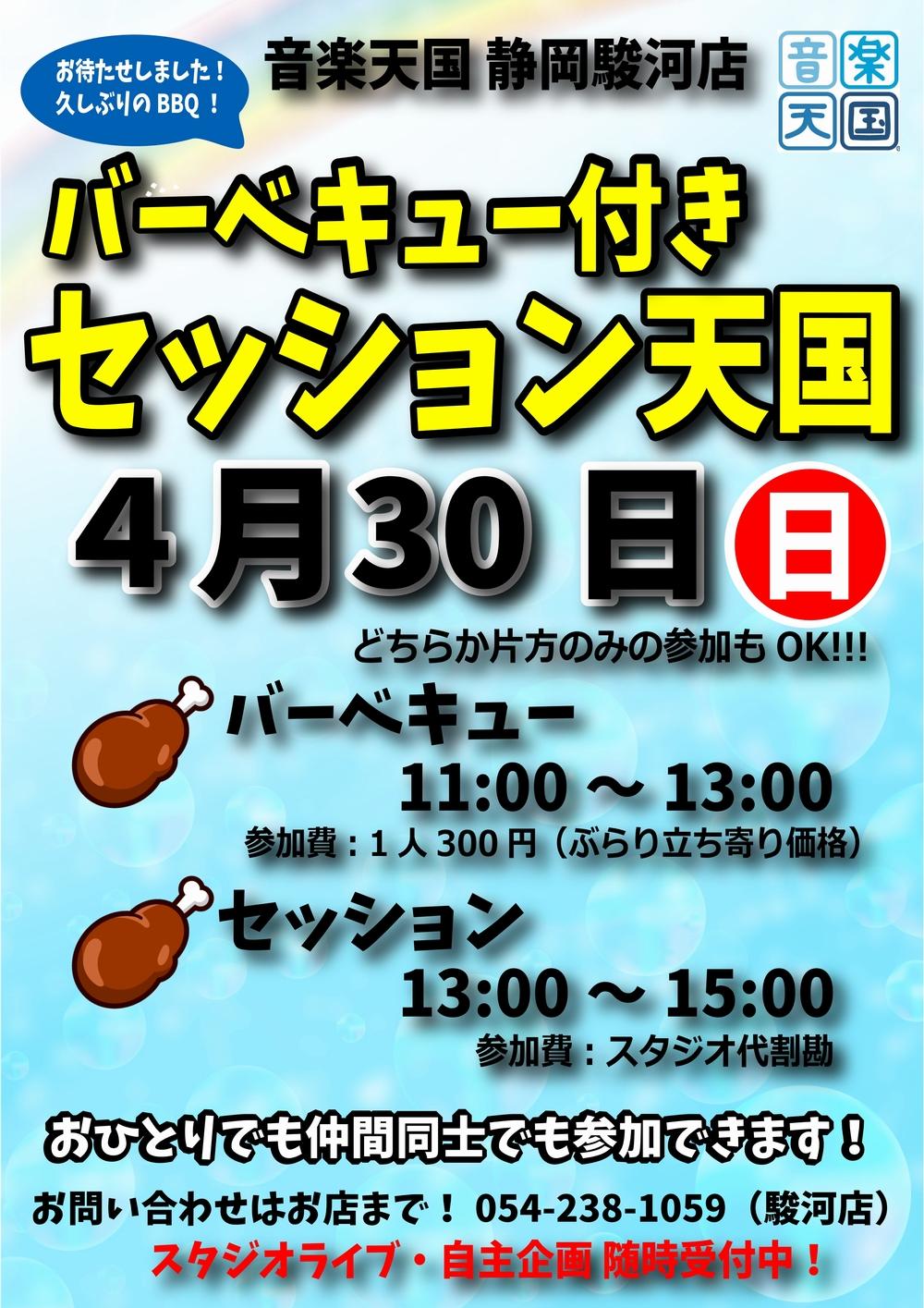 【BBQ&セッション天国】音楽天国・静岡駿河店4月30日(日)好評開催
