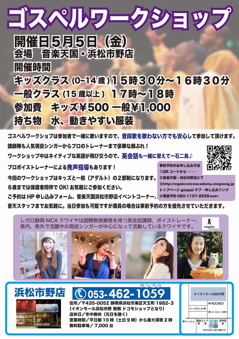 ゴスペルワークショップ音楽天国・浜松市野店5月5日(祝金)開催