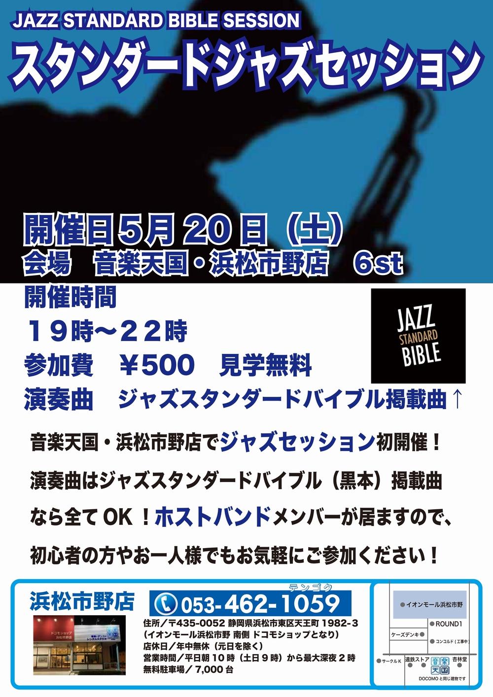 【スタンダードジャズ・セッション天国】音楽天国・浜松市野店5月20日(土)初開催