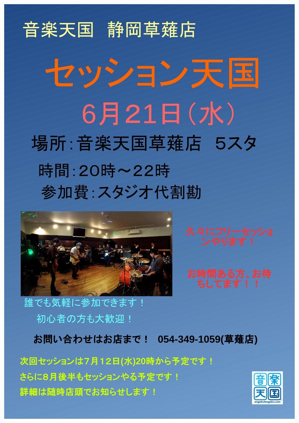 【セッション天国】音楽天国・静岡草薙店6月21日(水)開催