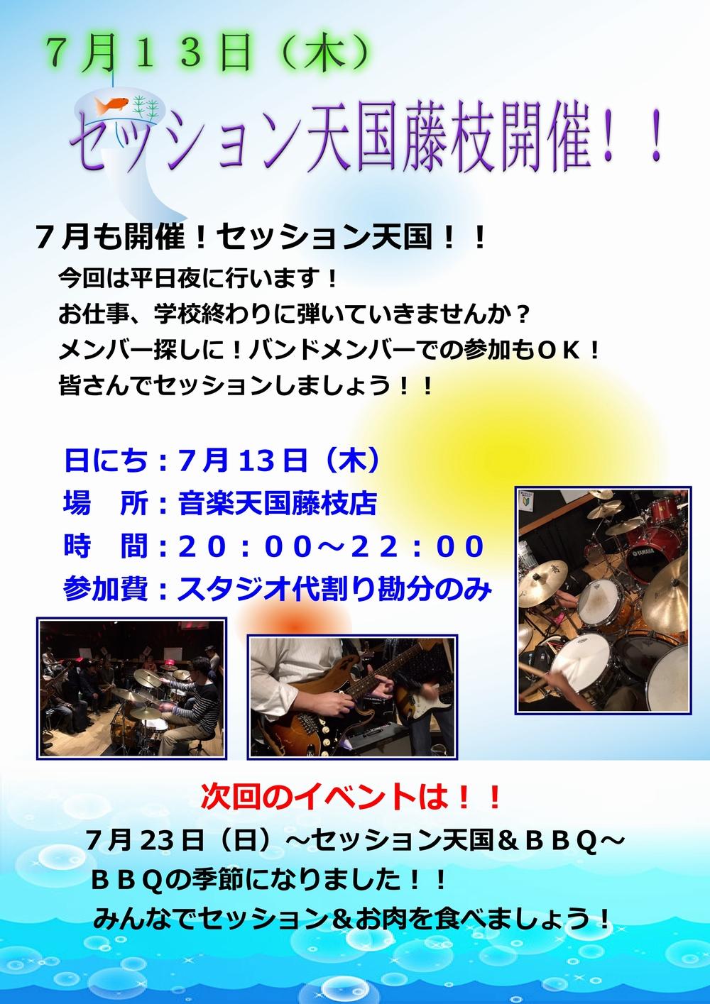 【セッション天国】音楽天国・藤枝店7月13日(木)開催