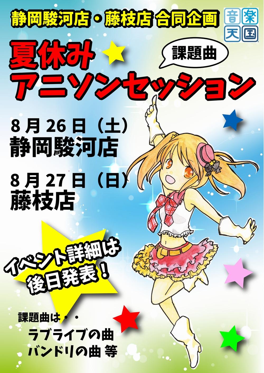 【夏休み・アニソンセッション】音楽天国・藤枝店8月27日(日)開催