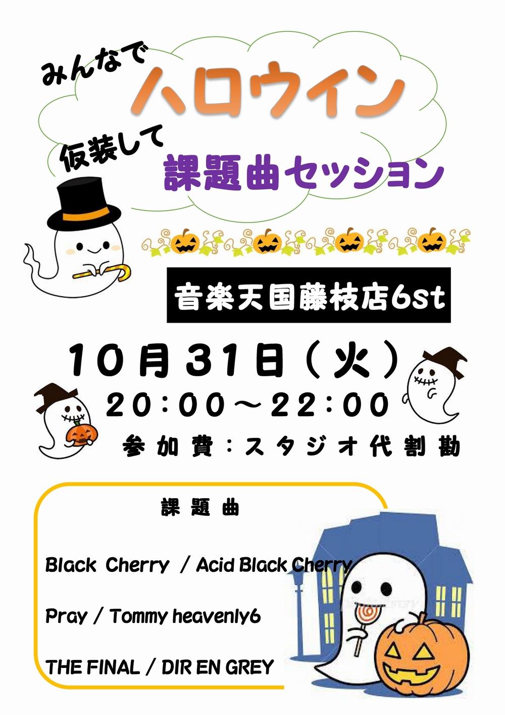 【課題曲セッション】音楽天国・藤枝店10月31日(火)開催