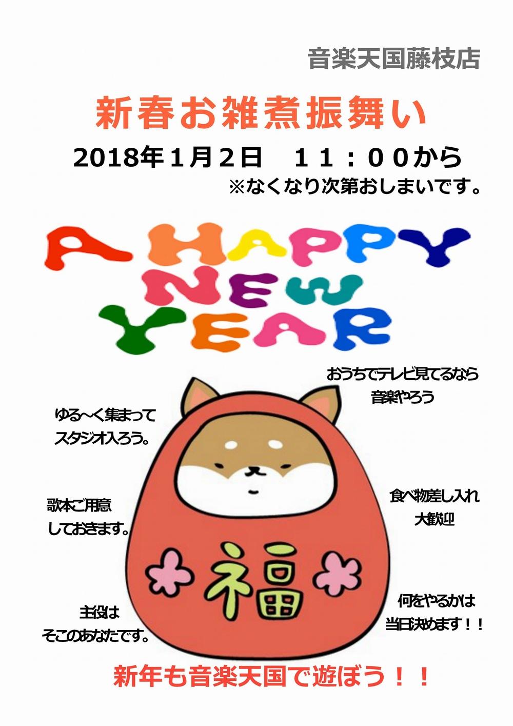 【新春イベント】音楽天国・藤枝店2018年1月2日(火)開催