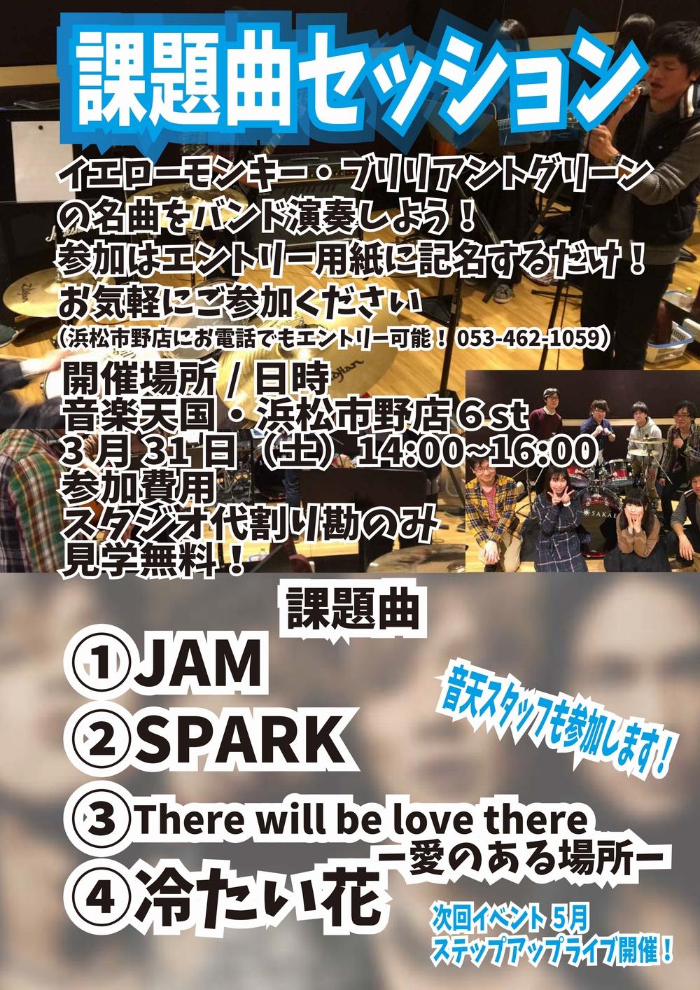 【課題曲セッション天国】音楽天国・浜松市野店3月31日(土)開催