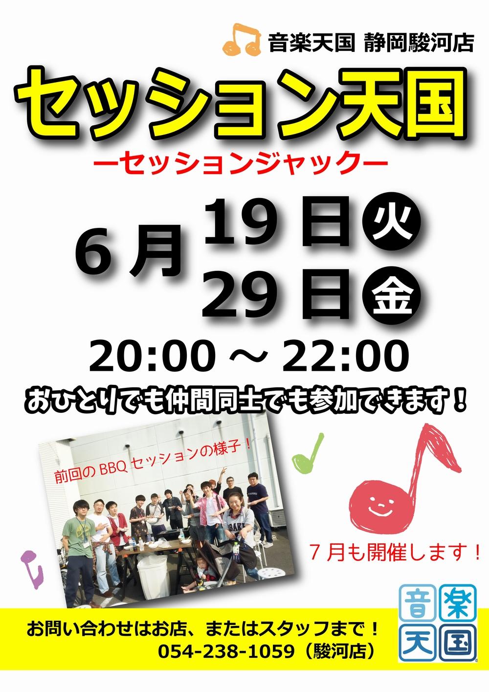 【セッション天国】音楽天国・静岡駿河店6月19日(火)・29日(金)開催