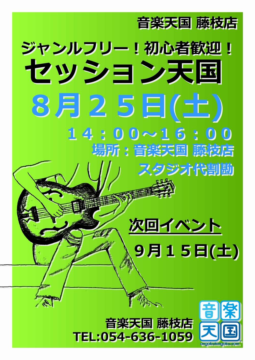 【セッション天国】音楽天国・藤枝店8月25日(土)開催