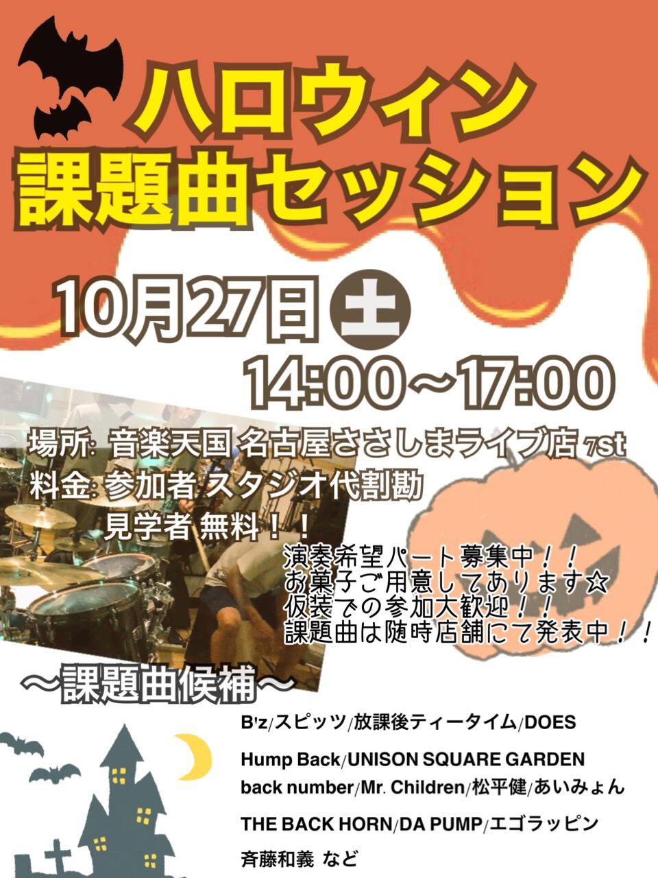 【ハロウィン・課題曲セッション】音楽天国・名古屋ささしまライブ店10月27日(土)開催