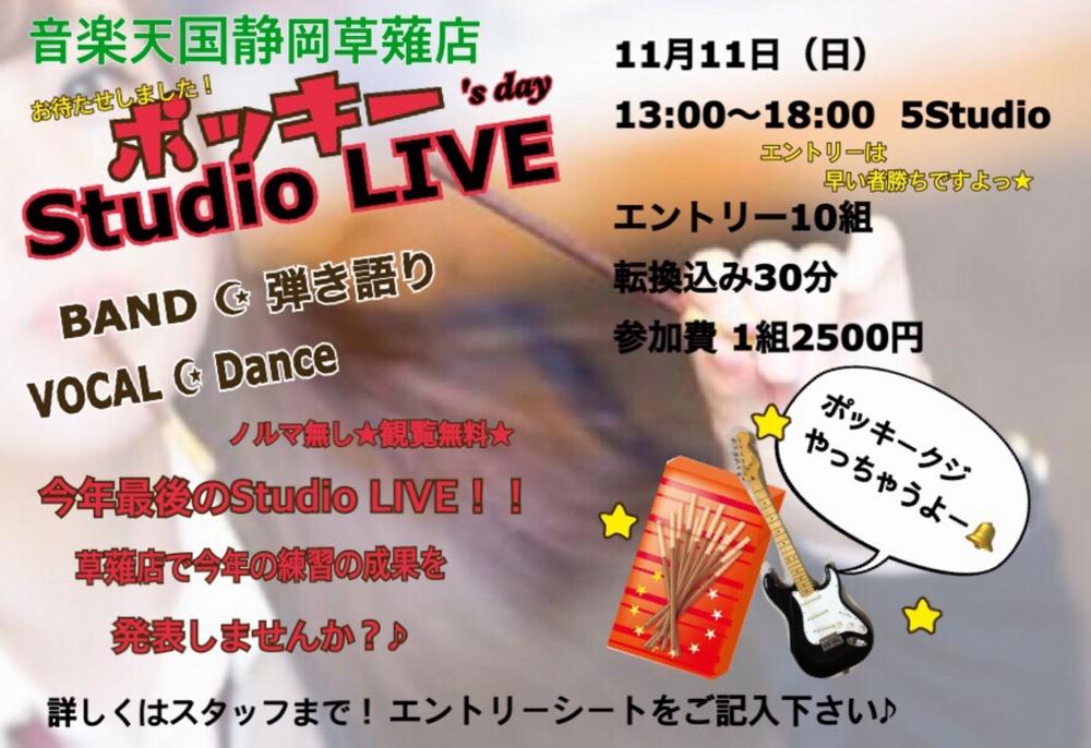 【スタジオライブ】音楽天国・静岡草薙店11月11日(日)開催