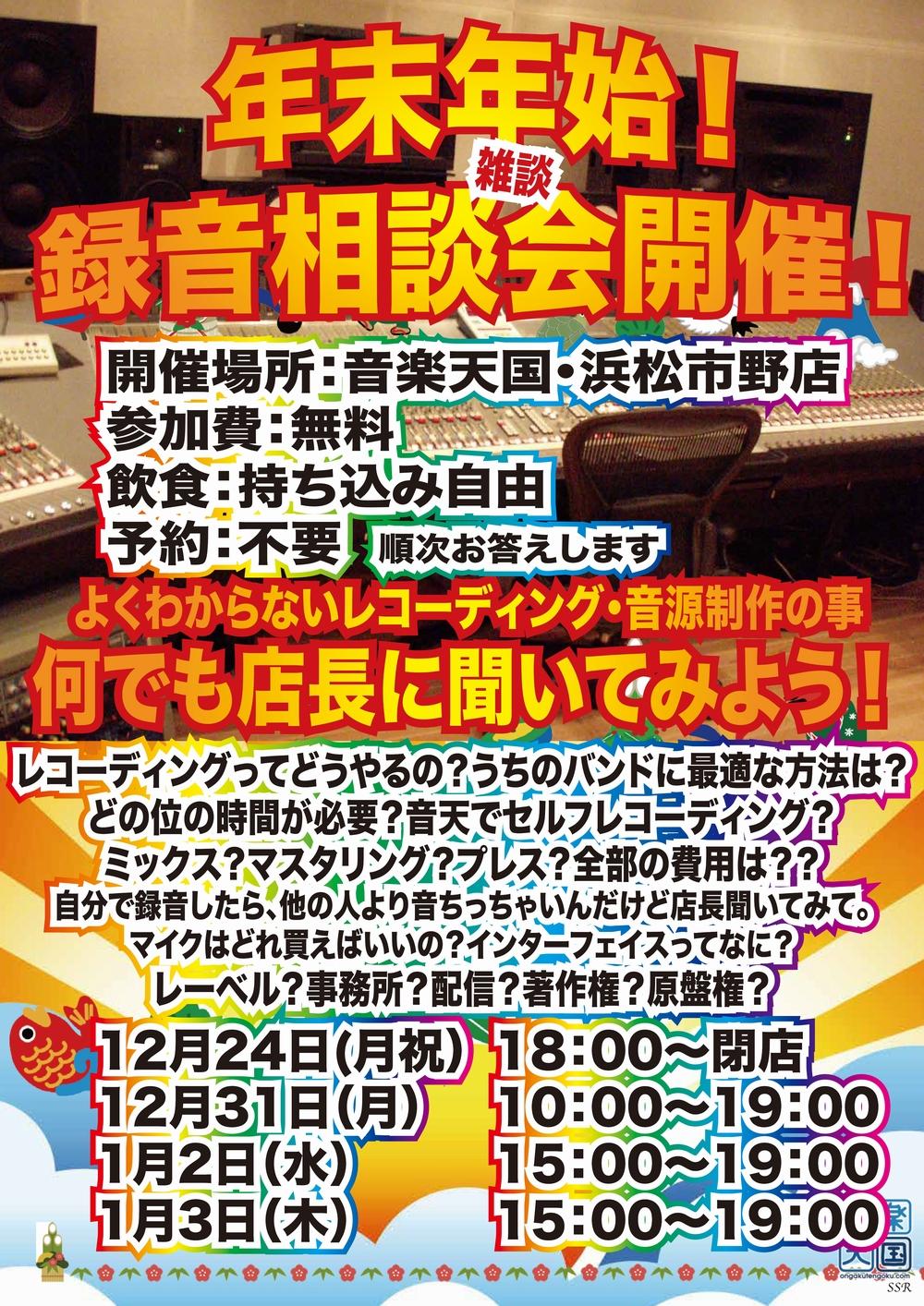 【録音・レコーディング相談会】音楽天国・浜松市野店12/24から1/3開催