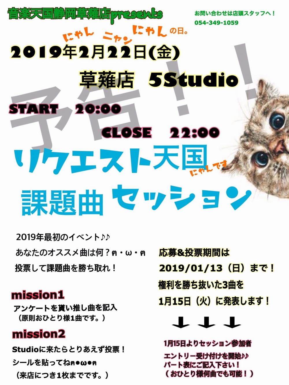 【リクエスト課題曲セッション天国】音楽天国・草薙店2月22日(金)開催