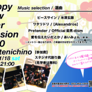HappyNewYearSession2020@ontenichino
