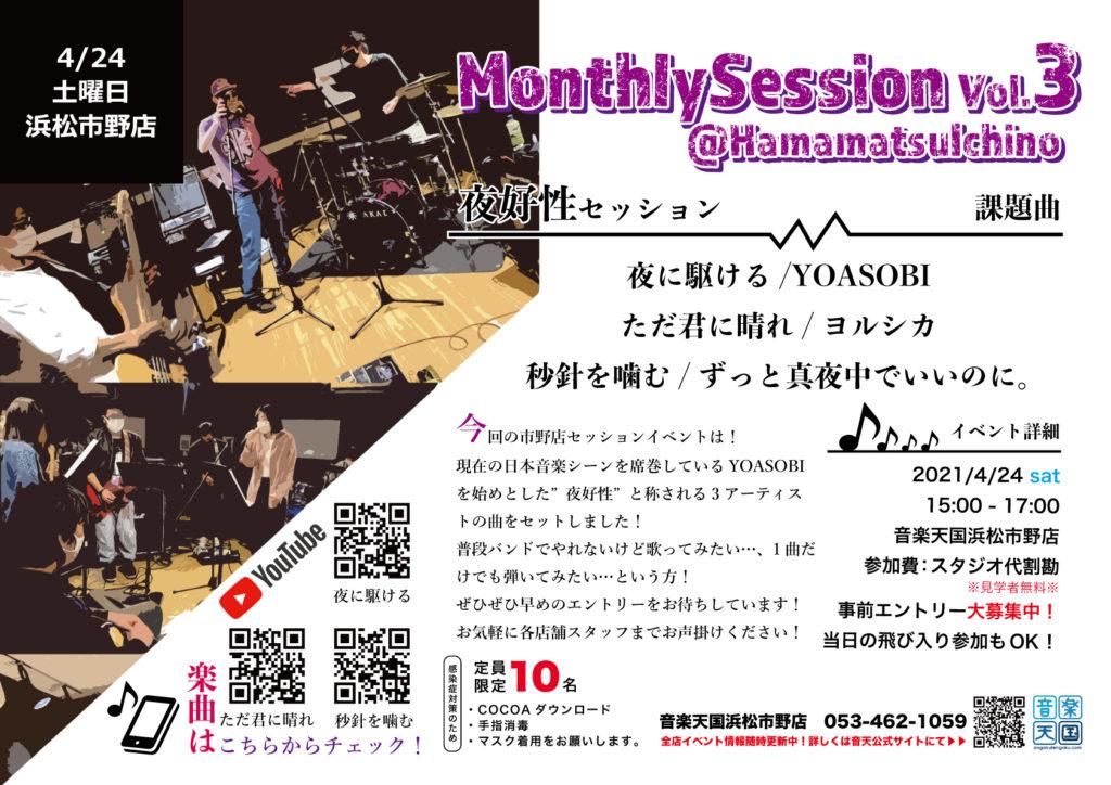 【4月24日(土)音楽天国・浜松市野店】MonthlySessionVol.3〜夜好性セッション〜