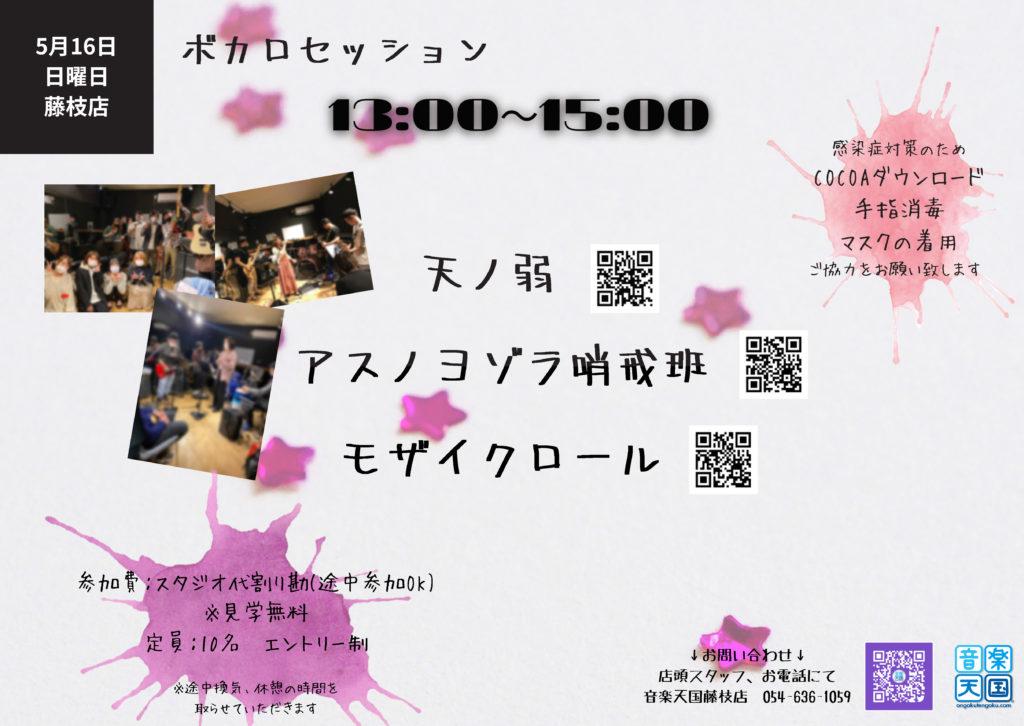 【2021年5月16日(日)音楽天国・藤枝店】ボカロセッション