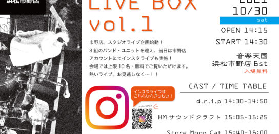 【2021年10月30日(土)音楽天国・浜松市野店】LIVEBOX Vol.1