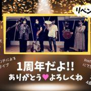 スタジオライブ配信イベント|音楽天国・静岡駅前店|2020年7月30日(木)