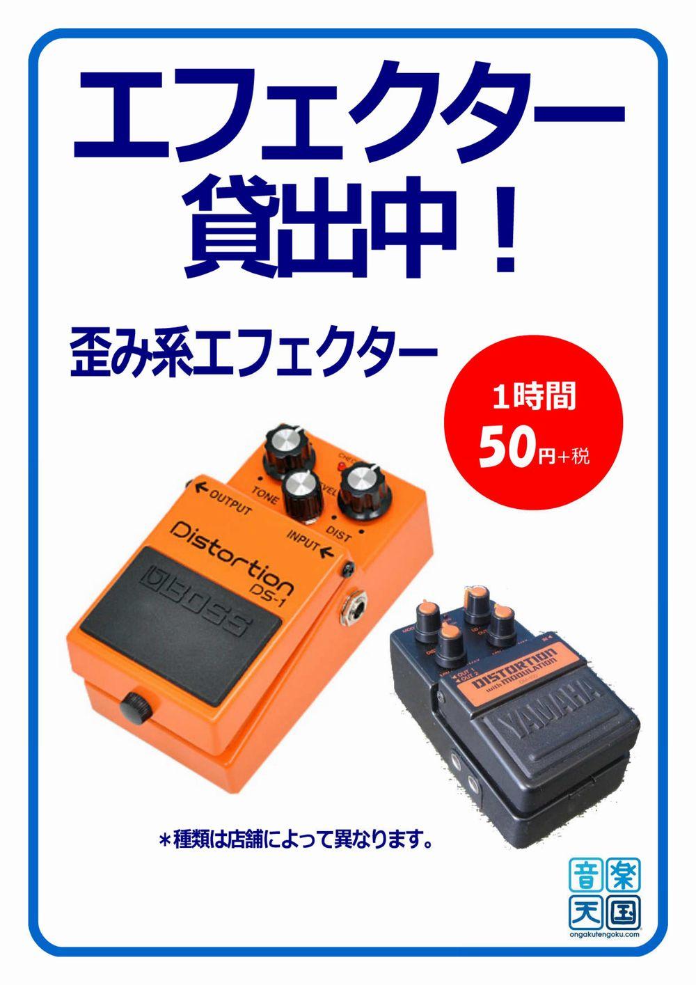 音楽天国・藤枝店のエフェクター貸出