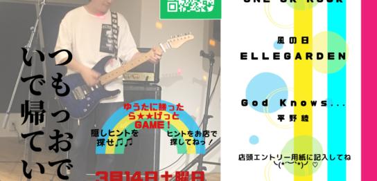 交流系セッションライブイベント|音楽天国・静岡草薙店|2020年3月14日(土)